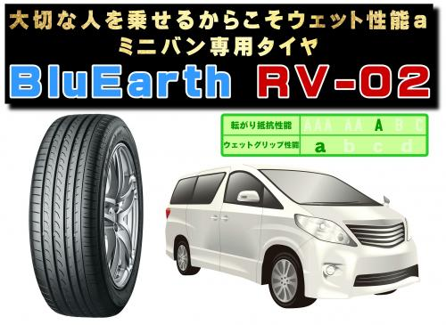 ヨコハマ BluEarth RV-02 225/55R18 98V